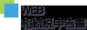 WEB 相続税申告書