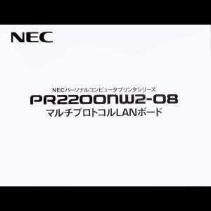 PR2200NW2-08